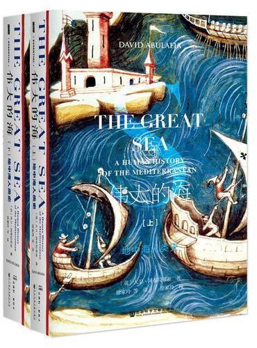 甲骨文丛书·伟大的海:地中海人类史(套装全2册)