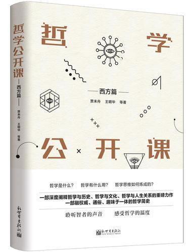 哲学公开课(西方篇)