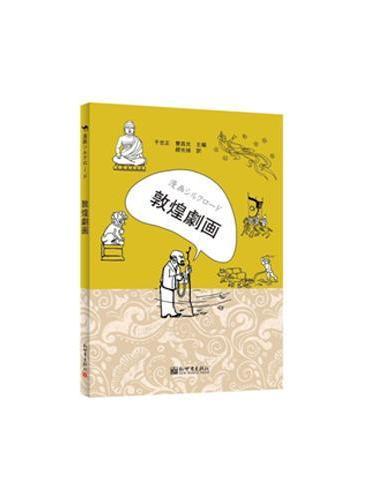 漫画丝绸之路:画说敦煌(日文版)