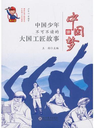 中国梦?中国少年不可不读的大国工匠故事