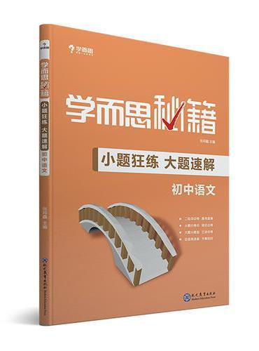 学而思新版 学而思秘籍-小题狂练 大题速解 初中语文 中考 初三/九年级 总复习