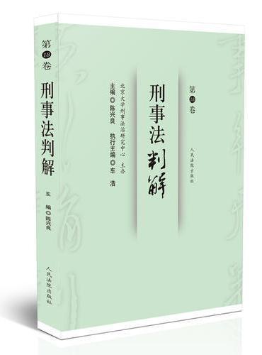 刑事法判解(第18卷)
