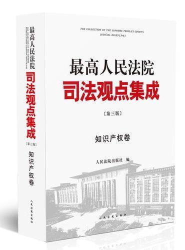 最高人民法院司法观点集成(第三版)·知识产权卷