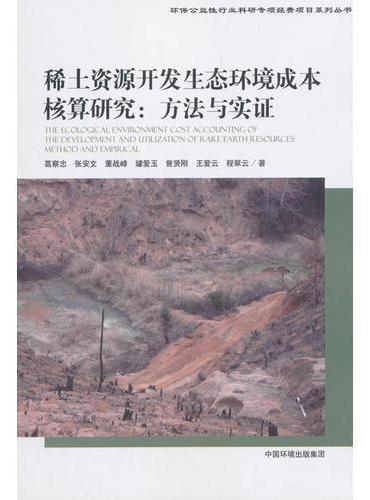 稀土资源开发生态环境成本核算研究:方法与实证