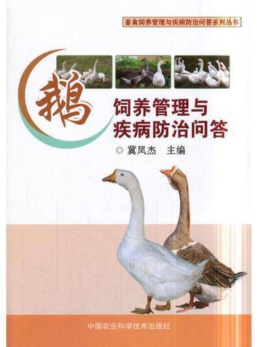 鹅饲养管理与疾病防治问答