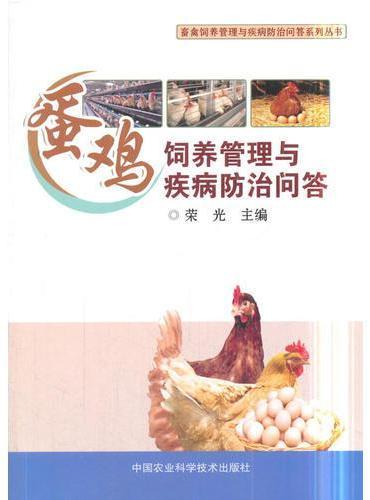蛋鸡饲养管理与疾病防治问答