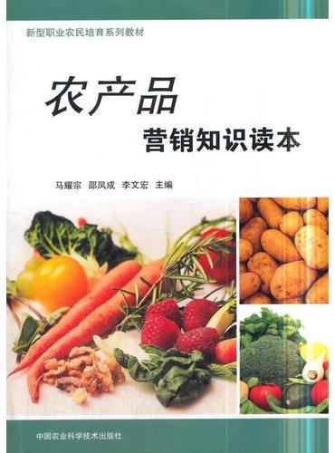 农产品营销知识读本