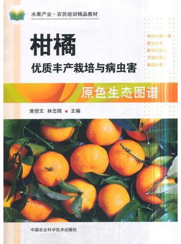 柑橘优质丰产栽培与病虫害原色生态图谱