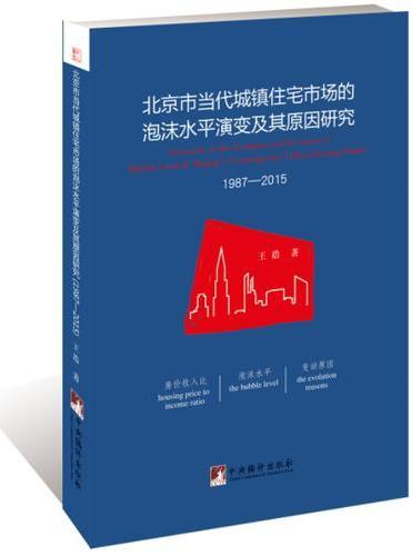 北京市当代城镇住宅市场的泡沫水平演变及其原因研究:1987-2015
