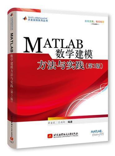 MATLAB数学建模方法与实践(第3版)前后已加印20余次,MathWorks鼎力推荐。程序源码可免费下载,有交流平台,双色印刷