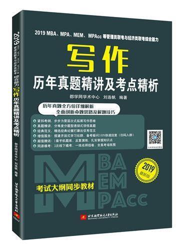 2019MBA、MPA、MEM、MPAcc等管理类联考与 经济类联考综合能力写作历年真题精讲及考点精析