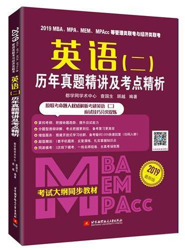 2019MBA、MPA、MEM、MPAcc等管理类联考与 经济类联考英语(二)历年真题精讲及考点精析