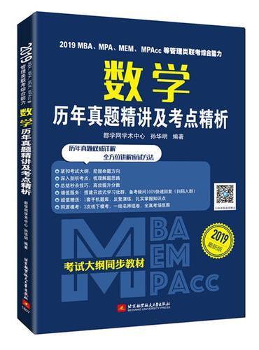 2019MBA、MPA、MEM、MPAcc等管理类联考综合能力 数学历年真题精讲及考点精析