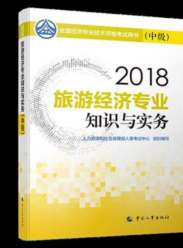 旅游经济专业知识与实务(中级)2018
