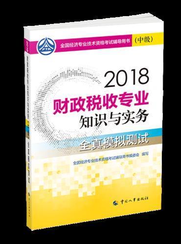 财政税收专业知识与实务(中级)全真模拟测试2018