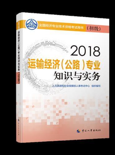运输经济(公路)专业知识与实务(初级)2018