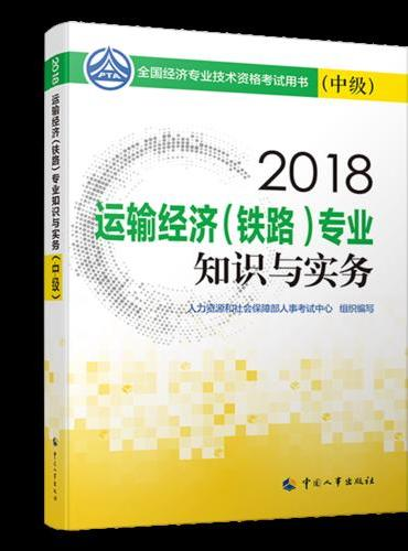 运输经济(铁路)专业知识与实务(中级)2018