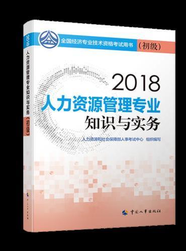 人力资源管理专业知识与实务(初级)2018
