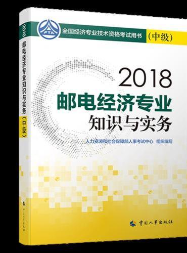 邮电经济专业知识与实务(中级)2018