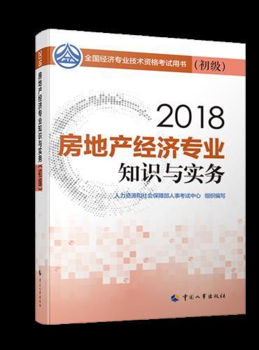 房地产经济专业知识与实务(初级)2018