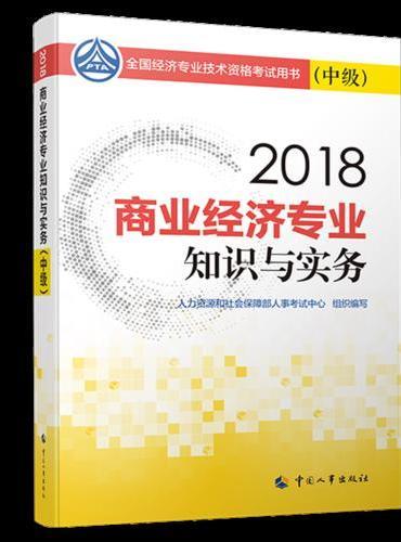 商业经济专业知识与实务(中级)2018
