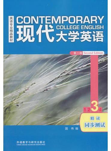 现代大学英语(第二版)(精读)(3)(同步测试)(2018版)