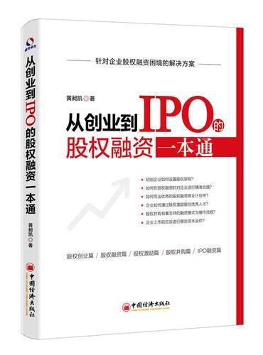 从创业到IPO的股权融资一本通