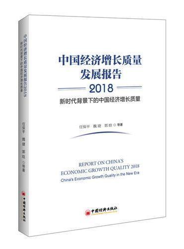 中国经济增长质量发展报告2018——新时代背景下的中国经济增长质量
