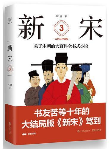 新宋·3 大结局珍藏版(关于宋朝的大百科全书式小说 )
