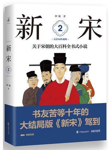 新宋·2 大结局珍藏版(关于宋朝的大百科全书式小说 )