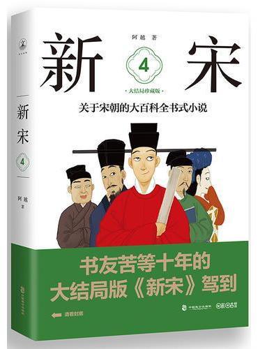 新宋·4 大结局珍藏版(关于宋朝的大百科全书式小说 )