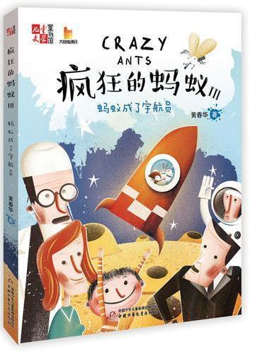 儿童文学·童书馆· 大拇指原创疯狂的蚂蚁3--蚂蚁成了宇航员