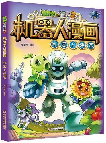 植物大战僵尸2机器人漫画·机器人迷宫[6-14岁]