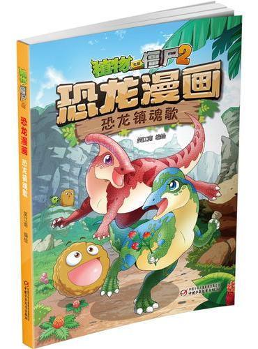 植物大战僵尸2·恐龙漫画 恐龙镇魂歌[6-14岁]