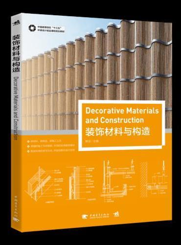 """中国高等院校""""十三五""""环境设计精品课程规划教材:装饰材料与构造"""