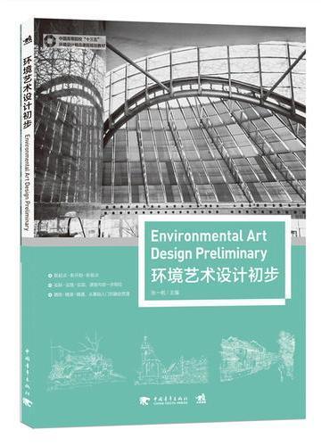 """中国高等院校""""十三五""""环境设计精品课程规划教材——环境艺术设计初步"""