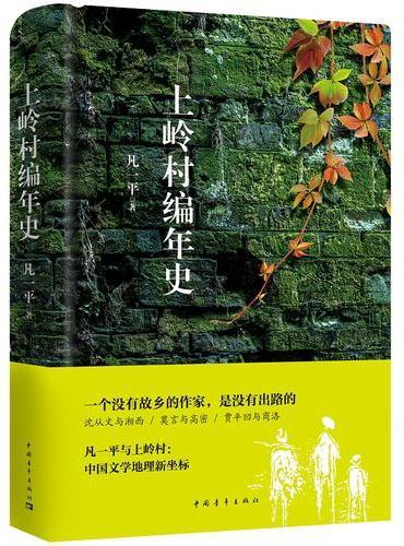 上岭村编年史