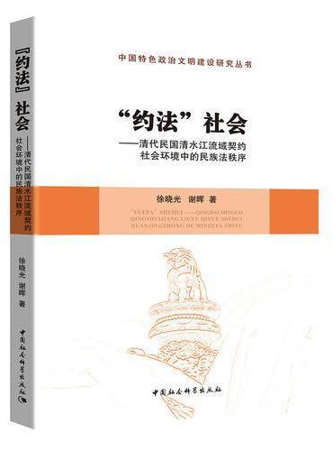 """""""约法""""社会-(清代民国清水江流域契约社会环境中的民族法秩序)"""