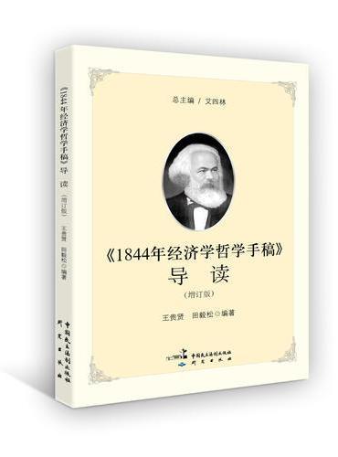 《1844年经济学哲学手稿》导读(增订版)