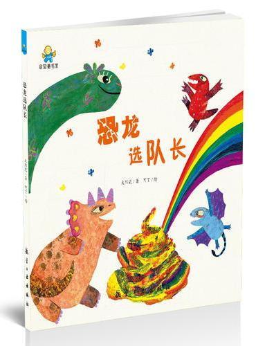 恐龙选队长--启知童书馆亲子共读绘本