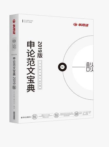 申论范文宝典2019年版