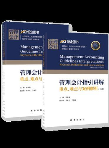 管理会计指引讲解重点、难点与案例解析(上下2册)套装