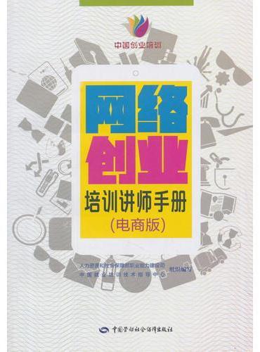 网络创业培训讲师手册(电商版)