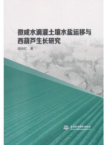 微咸水滴灌土壤水盐运移与西葫芦生长研究