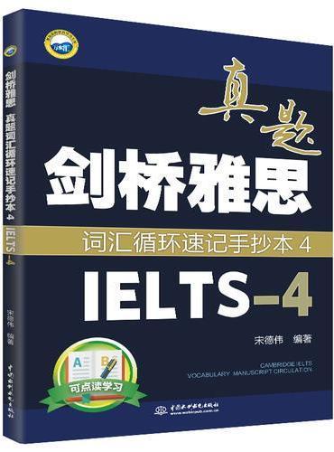 剑桥雅思真题词汇循环速记手抄本4(IELTS-4)
