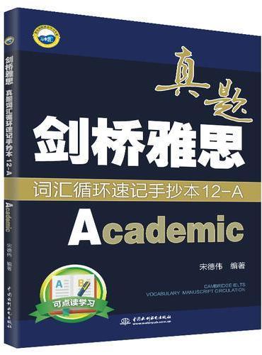 剑桥雅思真题词汇循环速记手抄本12-A(Academic)