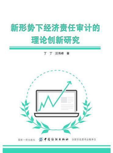新形势下经济责任审计的理论创新研究