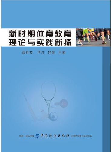 新时期体育教育理论与实践新探