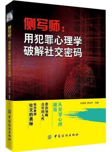 侧写师:用犯罪心理学破解社交密码