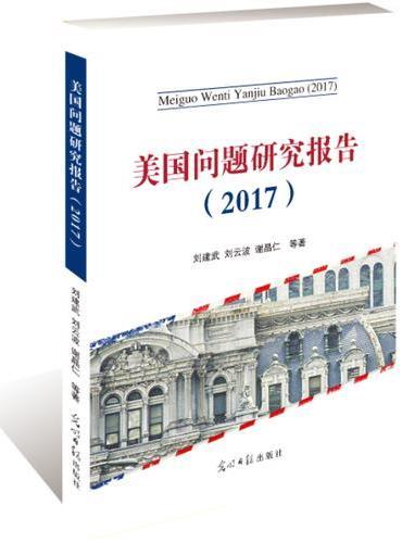 美国问题研究报告. 2017